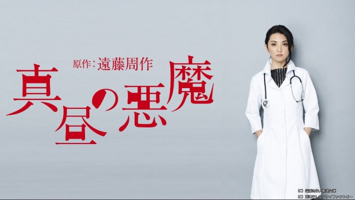 遠藤 周作 真昼 の 悪魔 ドラマ